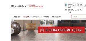 Laminat77.kiev.ua