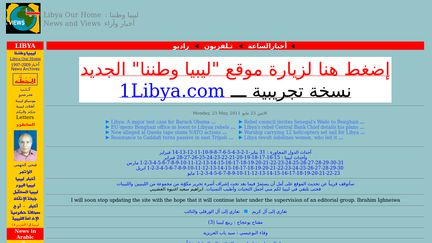 Libya-watanona.com
