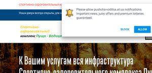 Pushcha-voditsa.at.ua
