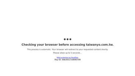 Taiwanyo.com.tw
